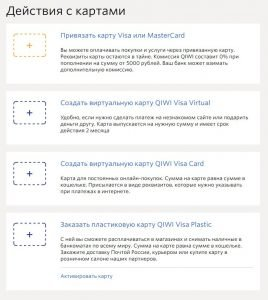 перевести с Яндекс.Деньги на QIWI