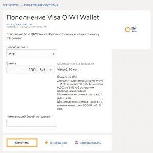 перевести с Яндекс.Деньги на QIWI кошелек