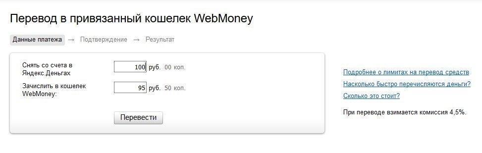Перевести с Яндекс.Деньги на Webmoney