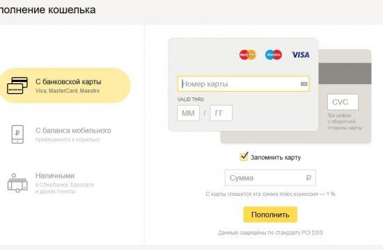 Как пополнить Яндекс Деньги с банковской карты