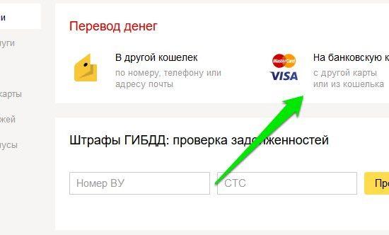 Как перевести яндекс деньги на карту