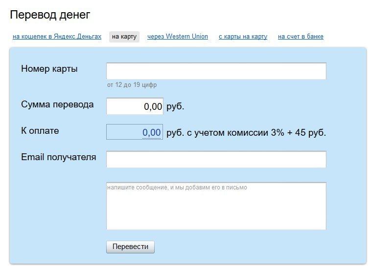 как перевести Яндекс Деньги на банковскую карту