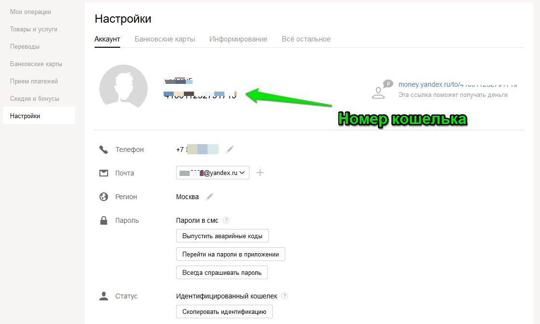 Изображение - Как узнать номер кошелька яндекс. деньги Snimok_ekrana_081216_011111_PM