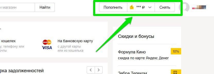 Изображение - Как узнать номер кошелька яндекс. деньги Snimok_ekrana_081216_011429_PM