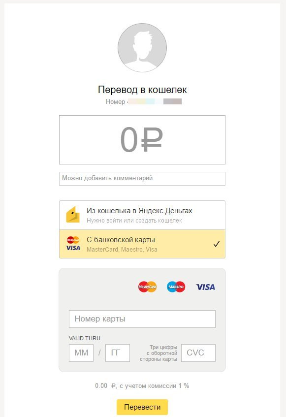 Как узнать номер кошелька Яндекс Деньги