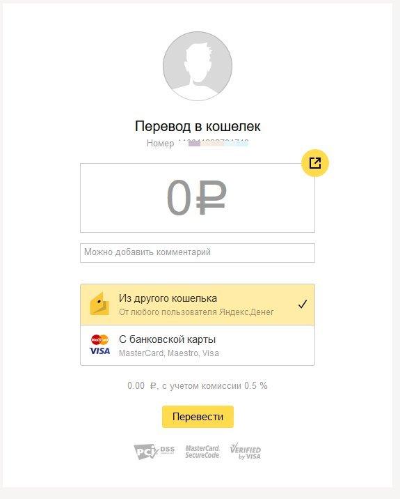 Изображение - Как узнать номер кошелька яндекс. деньги Snimok_ekrana_081216_013206_PM