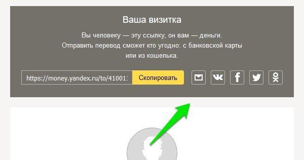 Изображение - Как узнать номер кошелька яндекс. деньги Snimok_ekrana_081216_013822_PM