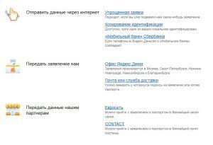 Идентификация Яндекс Деньги