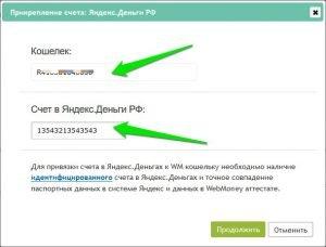 Как привязать Яндекс Деньги к Webmoney