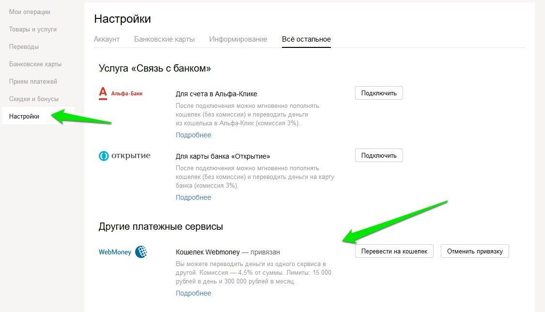 Как привязать кошелек Яндекс Деньги к вебмани