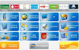 Как пополнить кошелек Webmoney через терминал
