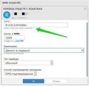 Как перевести с Webmoney на Webmoney
