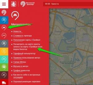 Где купить карту Тройка с приложением Стрелка