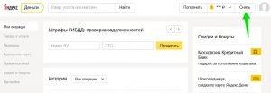 Как вывсети деньги с Яндекс
