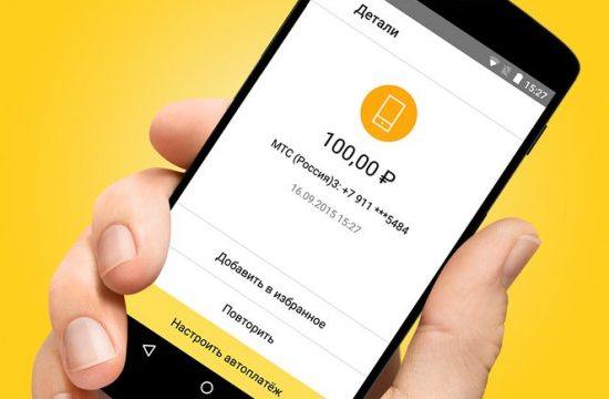 Яндекс Деньги перевести на телефон