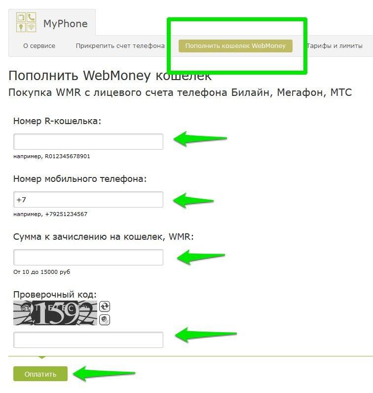 Пополнить вебмани кошелек с телефона