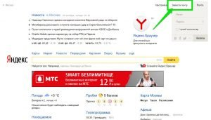 завести Яндекс почту