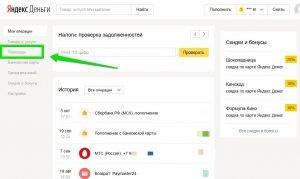 как перевести Яндекс Деньги