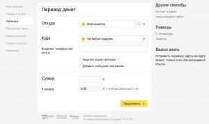 Как перевести деньги на Яндекс кошелек