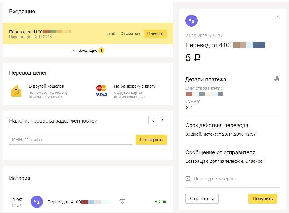 snimok_ekrana_102116_125427_pm