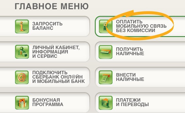 Оплатить телефон с карты Сбербанка через банкомат