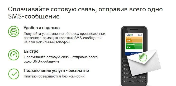 Как с карты сбербанка оплатить телефон [PUNIQRANDLINE-(au-dating-names.txt) 68